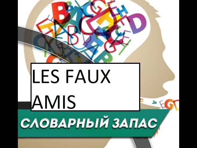 словарный запас: Les faux amis