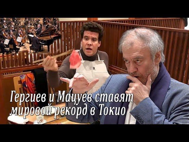 Гергиев и Мацуев ставят мировой рекорд в Токио ゲルギエフ氏とマツーエフ氏は東京で世界記録を破る