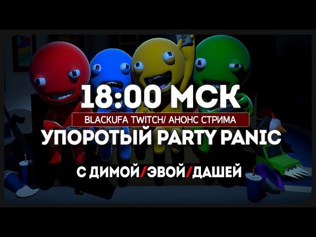 1800 МСК ● УПОРОТЫЙ PARTY PANIC С ДИМОЙЕВОЙДАШЕЙ