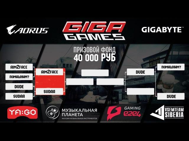 SUDAA vs aim2face, WR 2, de_train, CS:GO, GIGAGAMES Красноярск 2017, лан-финалы