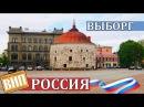Выборг русская скандинавия Жилье цены замок ратуша башня Олафа круглая башня