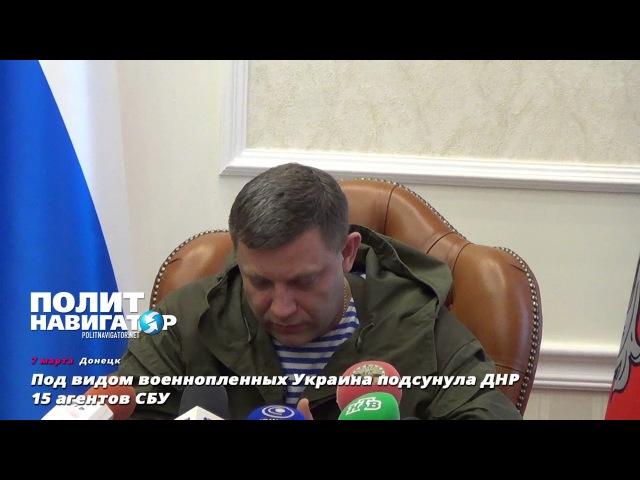 Под видом военнопленных Украина подсунула ДНР 15 агентов СБУ