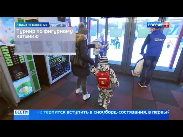 Вести-Москва • Планы на выходные: фристайл, ночная гонка, фигурное катание, хоккей и много выставок