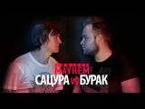 Project Mayhem Battle #2 Сацура vs Бурак