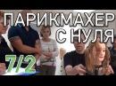 Базовый курс Премиум парикмахер с нуля 7 сезон / 2 серия