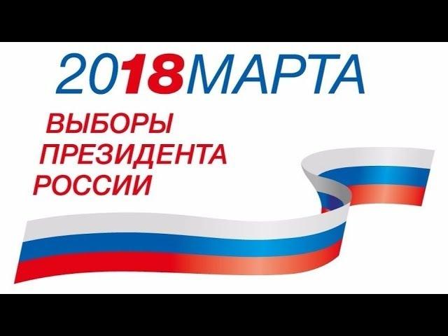 Выборы Президента Российской Федирации 18 03 2018 Сердовино