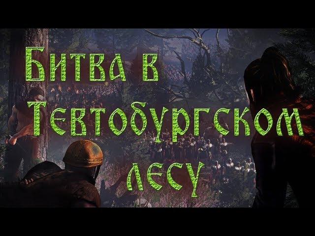 Битва в Тевтобургском лесу или как потерять три легиона за 6 дней версия 2 0