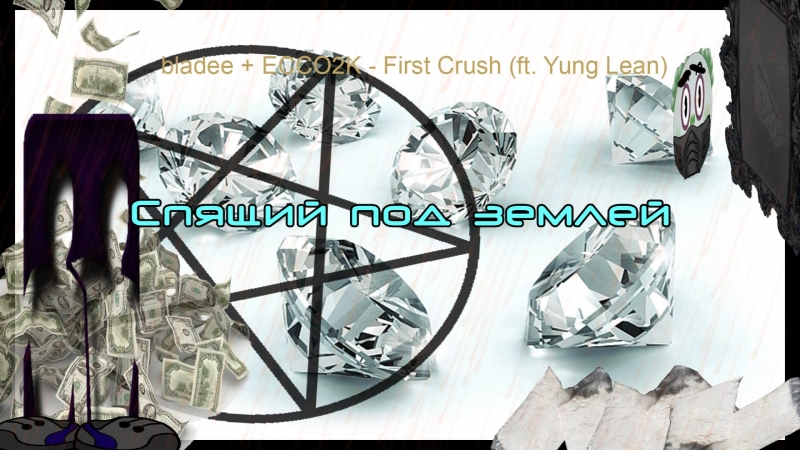 Bladee Ecco2k - First Crush (ft. Yung Lean) (RUS/ПЕРЕВОД)