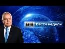 Вести недели с Дмитрием Киселевым от 29.11.15