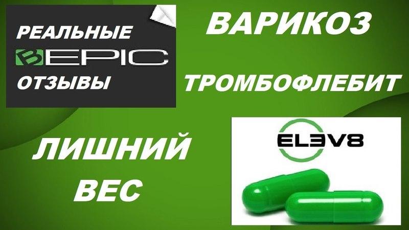 Bepic Варикоз Тромбофлебит Лишний Вес Омолаживание Elev8 Новые Отзывы Компания Биэпик Элев8
