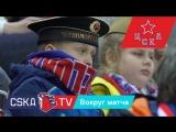 ПХК ЦСКА – ХК «Йокерит» 2:0. Вокруг матча