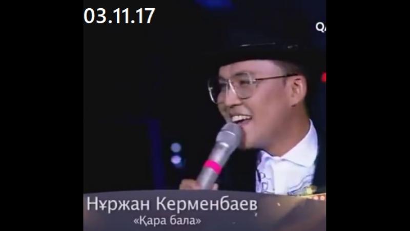 Нуржан Керменбаев Қара бала Live (Qara Bala ән кеші, жанды дауыс, 03.11.17)