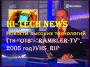 Hi-Tech News - Новости Высоких Технологий (ТК ОТВ-Rambler-TV, 2005 год)VHS_Rip