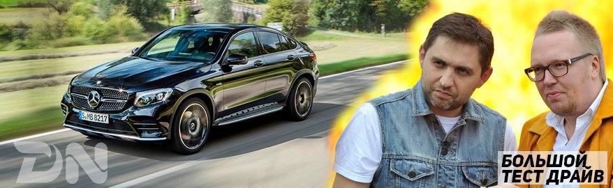 Большой Тест Драйв — Mercedes-AMG GLC 43 Coupe 4matic