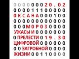Анонс лекции «Ужасы и прелести цифровой загробной жизни» Оксаны Мороз