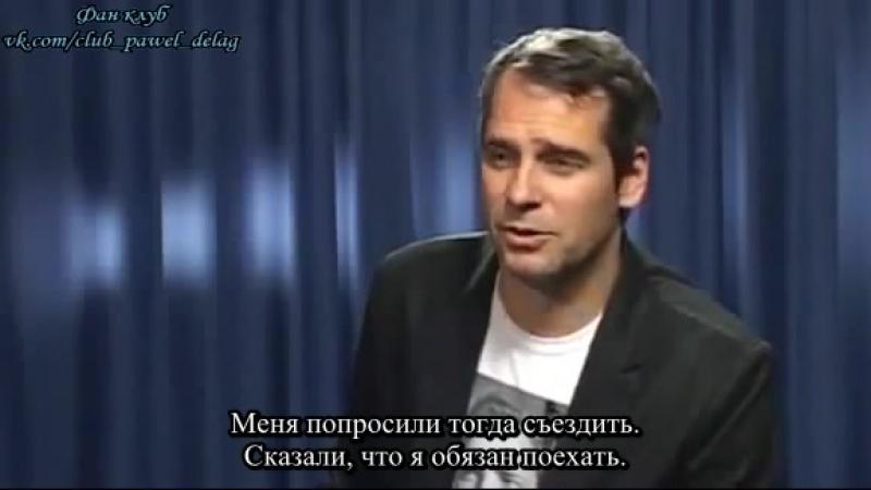 Интервью Павел Делонг