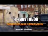 Я ЖИВУ ТОБОЙ  Сергей Гвоздика и Юлия Берген  Премьера песни 2017
