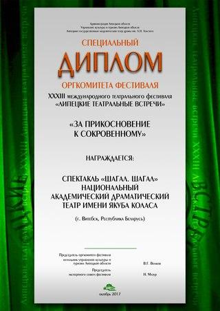 Афиша театра липецк толстого на ноябрь афиша кино одесса кино в кривом роге