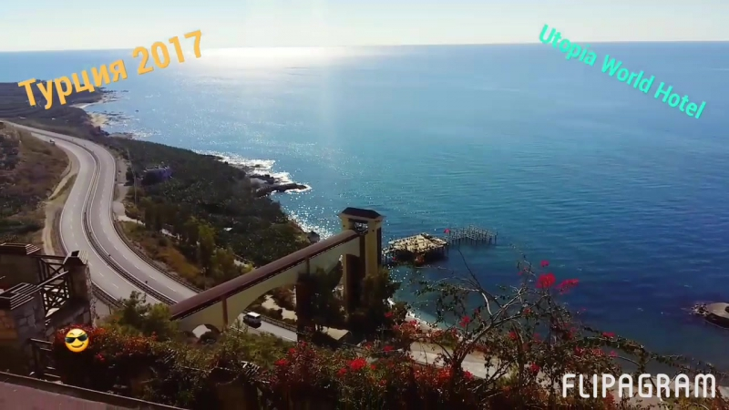 Турция 2017   Utopia World Hotel