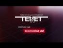 TENET technology
