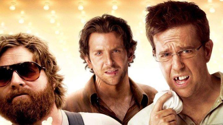 Мальчишник в Вегасе (2009).HD(комедия)