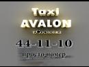 Taxi AVALON 44-11-10 7(912)732-1057