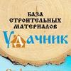 Строительный магазин Красноярск | БАЗА УДАЧНИК
