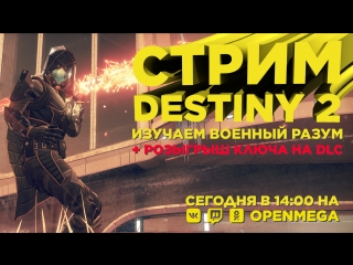 Врываемся в Destiny 2: Warmind и разыгрываем ключ