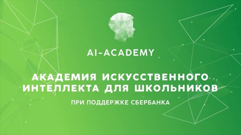 Петербургские школьники поступили в Академию искусственного интеллекта