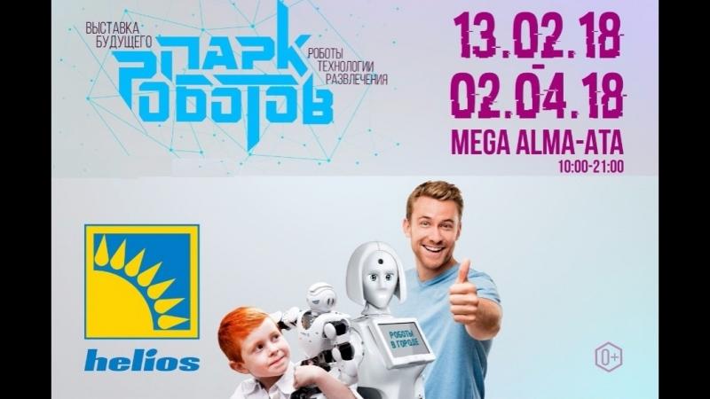 Выставка Роботов с АЗС helios