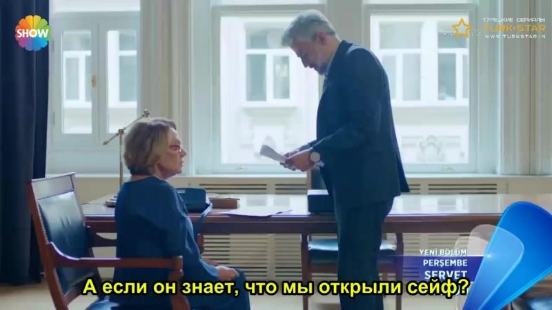 Богатство / Servet 1 фраг к 3-ей серии (русские субтитры)
