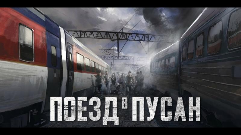 Пoезд в Пусан (2016)