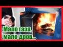 Цена газового фарса в Латвии аномальный дефицит дров