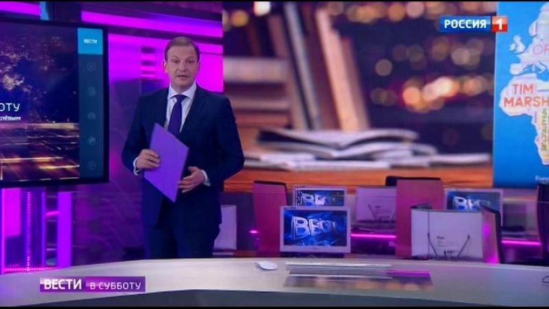 Вести в субботу с Сергеем Брилевым [14/04/2018, Информационно-аналитическая программа, SATRip]