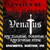 Venatus - настольные, военные и карточные игры.