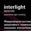 Выставка Interlight Moscow