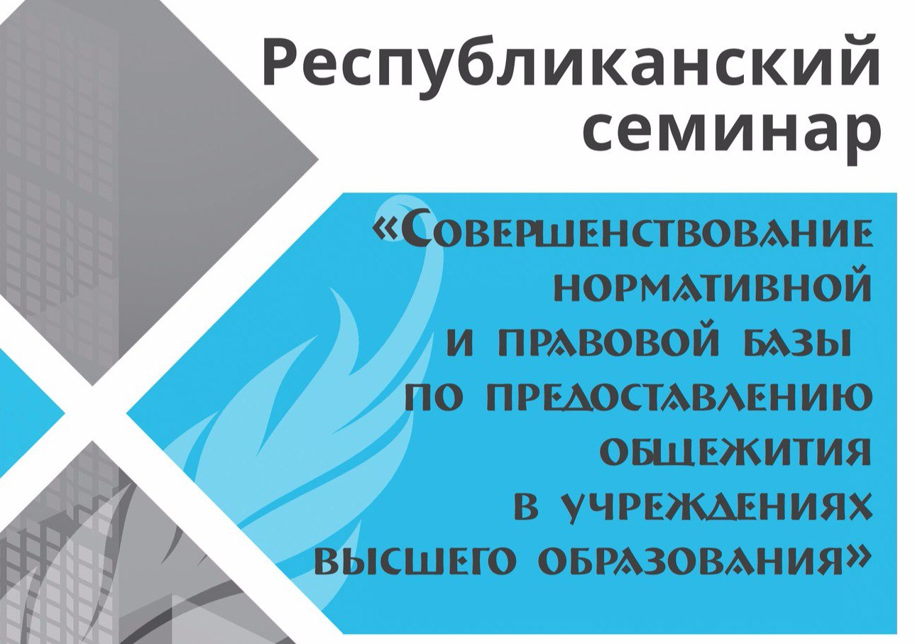 Республиканский методический семинар «Совершенствование нормативной и правовой базы по предоставлению общежития в учреждениях высшего образования»