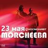 Morcheeba | 23.05.18 | СПб