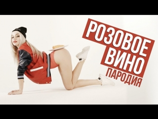 Премьера! Feduk ft. Элджей - Розовое вино (Пародия RADIO TAPOK) feat. и