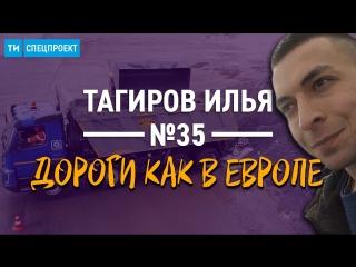 Спецпроект ТИ #35 / Почему в Татарстане хорошие дороги / Веселые старты для мужиков / Как дорожники готовятся к лету