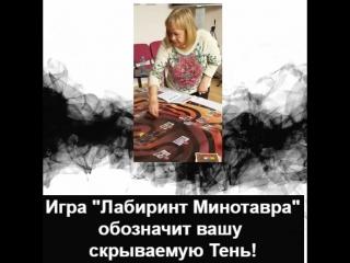 Лабиринт Минотавра