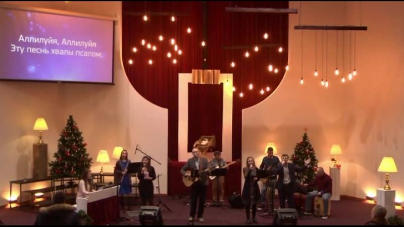 Служение прославления. 31 декабря 2017 г Зеленоградская баптистская церковь