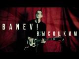 Banev! - Высоцким (2017) (official video)