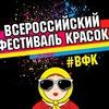 Всероссийский фестиваль красок – Донецк