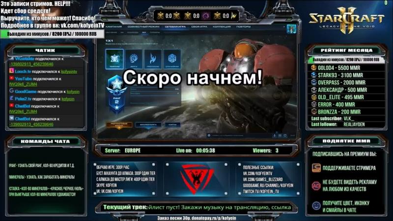 STARCRAFT II: ЗАПИСИ СТРИМОВ! ХЕЛП! СБОР СРЕДСТВ!