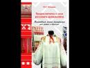 Успешный проект Предназначение и сила русского орнамента. Волшебная книга раскраска для детей и взрослых