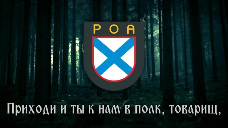 Anthem of ROA - Мы идём широкими полями (youtube.com).mp4