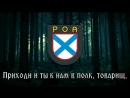 Anthem of ROA - Мы идём широкими полями (youtube).mp4