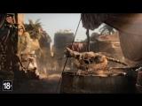 Кинематографический трейлер Assassin's Creed: Origins — Песок.