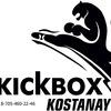Kostanai Kickboxing